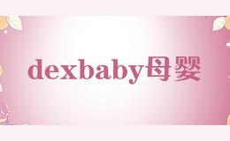 dexbaby母婴