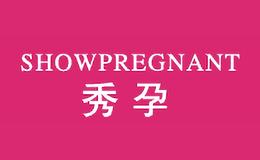 秀孕showpregnant