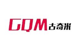 古奇米GQM