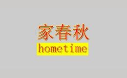 家春秋hometime