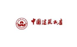 中国建筑工业出版社