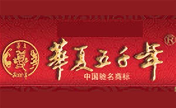 华夏五千年