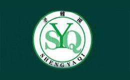 圣雅祺SYQ