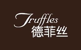 Truffles德菲丝