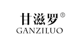 甘滋罗GANZILUO