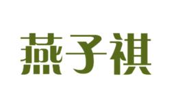 燕子祺yanziqi