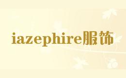 iazephire服饰