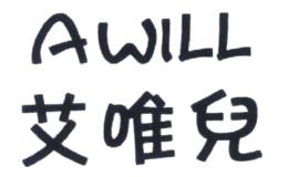 艾唯儿AWILL