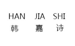 韩嘉诗HANJIASHI