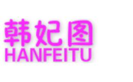 韩妃图HANFEITU