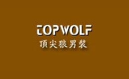 顶尖狼topwolf