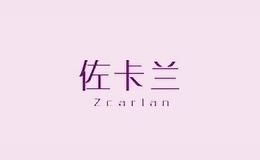 佐卡兰zcarlan