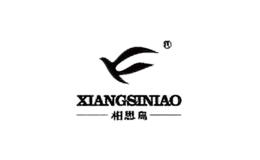 相思鸟xiangsiniao
