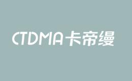 卡帝缦CTDMA
