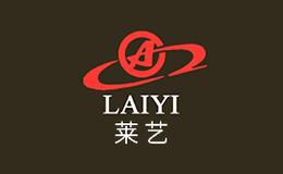 莱艺LAIYI