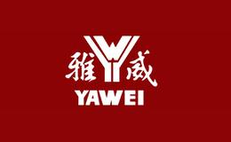 雅威yawei