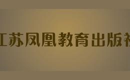 江苏凤凰教育出版社