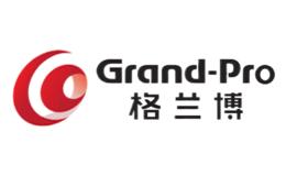 格兰博Grand-Pro
