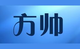 方帅FANG SHUAI