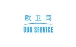 欧卫司ourservice