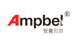 安普贝尔Ampbel