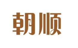 朝顺ZHAOSHUN